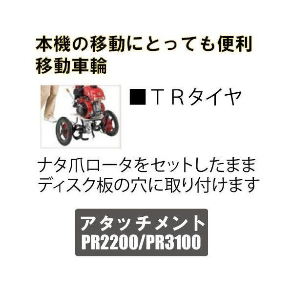 ラビット管理機 PR2200 3100用アタッチメント TPタイヤ A-49052