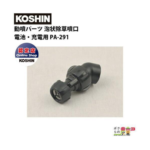 工進 背負い式噴霧器 動噴パーツ 泡状除草噴口 電池・充電用 PA-291