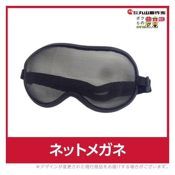 丸山製作所 ネットメガネ570263 メッシュ 曇らない 保護メガネ 保護具 刈払機用 草刈り機用