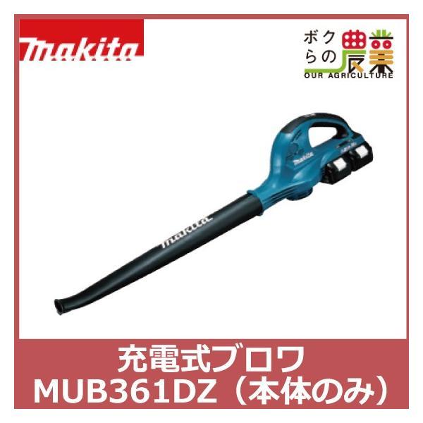makita 静かな運転音で住宅街でも性能をフルに発揮 強力風速タイプ MUB361DZ 本体のみ 充電式ブロワ マキタ