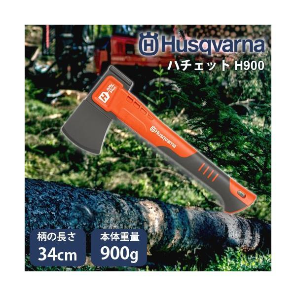受注生産品 納期別途ご案内いたします ハスクバーナ 手斧 ハチェット H900 580761001