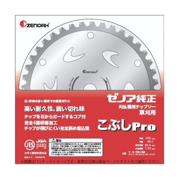 ゼノア チップソー Superこぶしpro 刃数36 外径230mm 584264101