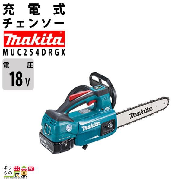 マキタmakita充電式チェンソーMUC254DRGX25AP仕様18Vバッテリー2本・充電器つきちょい軽枝木剪定ボクらの農業
