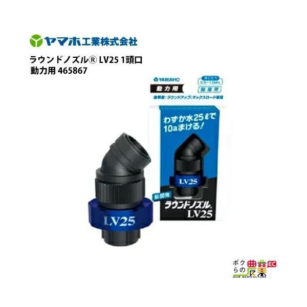 ヤマホ ラウンドノズル LV25 1頭口 動力用 465867 バッテリー用 466113 少ない給水で散布可能 ラウンドアップマックスロード専用