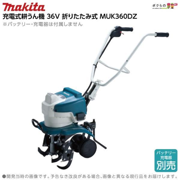 マキタ 充電式 耕うん機 MUK360DZ 管理機 家庭用 家庭菜園 小型 耕うん機 管理機 耕耘機 耕運機 家庭菜園
