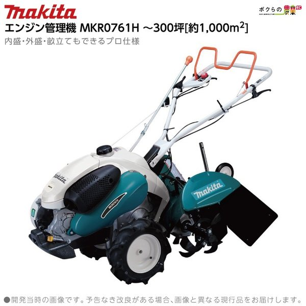 マキタ エンジン 管理機 プロ仕様 MKR0761H 家庭用 家庭菜園 小型 耕うん機 耕耘機 耕運機 家庭菜園
