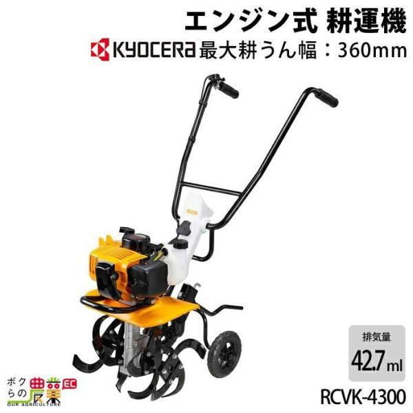 リョービ エンジン式 耕運機 RCVK-4300 耕耘機 耕うん機 家庭菜園 RYOBI