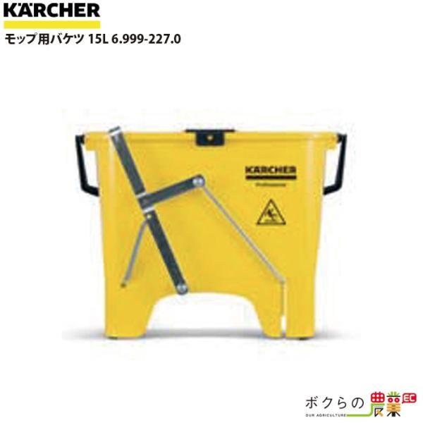 ケルヒャー KAERCHER モップ用バケツ 15L 6.999-227.0 KARCHER