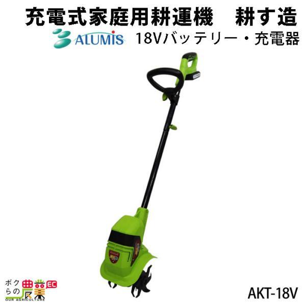 アルミス arumis 充電式 耕す造 AKT-18V 耕運機 家庭用 ミニ耕運機 園芸用品 小型 軽量