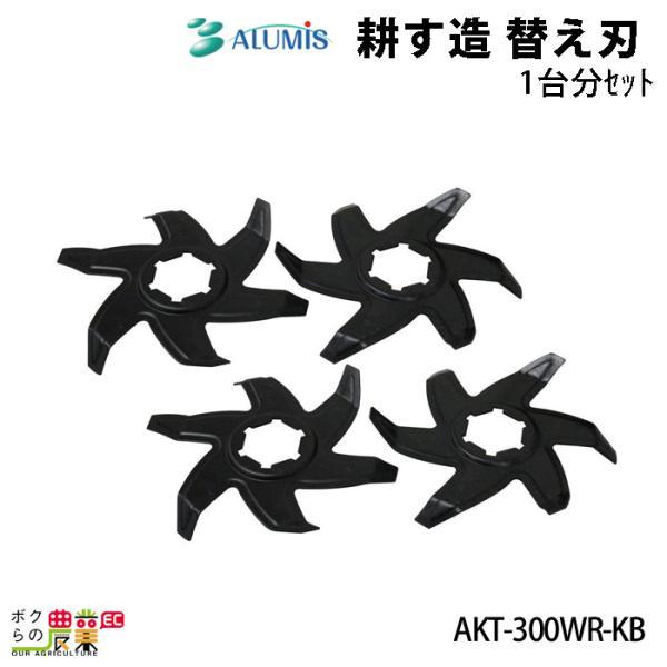 アルミス arumis 耕す造 替え刃 AKT-300WR-KB (1台分セット) 耕運機ミニ耕運機 軽量