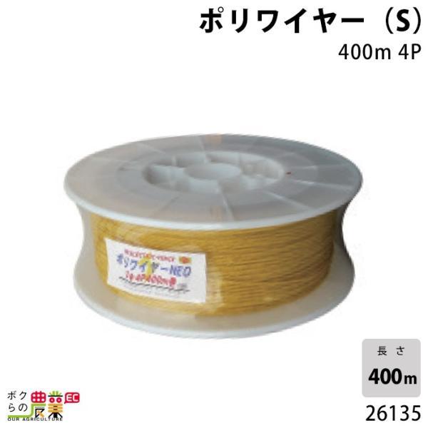 ポリワイヤー (S) 400m 4P 26135 電柵用品 畜産用品 酪農用品