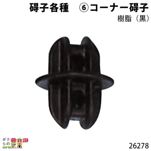 碍子各種 コーナー碍子 樹脂 (黒) 26278 電柵用品 部品 畜産用品 酪農用品