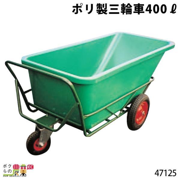 ポリ製三輪車 400リットル 47125 三輪車 3輪車 運搬車 ポリ製 飼料運搬車 畜産用品 酪農用品