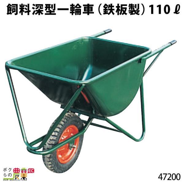 飼料深型一輪車 (鉄板製) 110リットル 47200 一輪車 1輪車 運搬車 鉄製 飼料運搬車 畜産用品 酪農用品