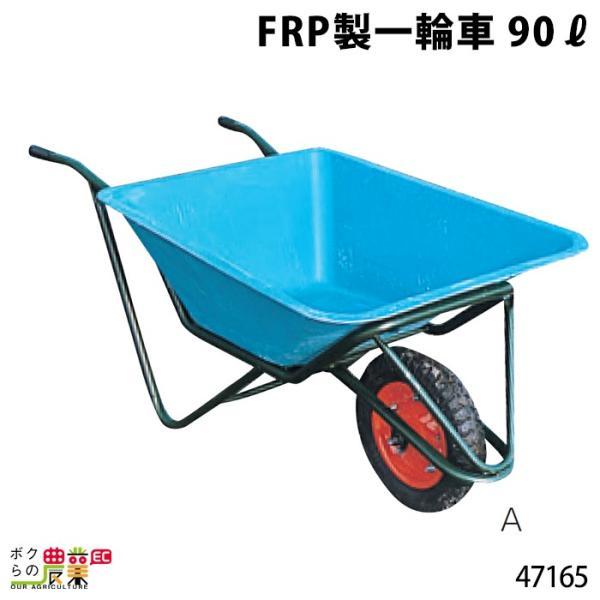 FRP製一輪車 90リットル 47165 一輪車 1輪車 運搬車 FRP製 飼料運搬車 畜産用品 酪農用品