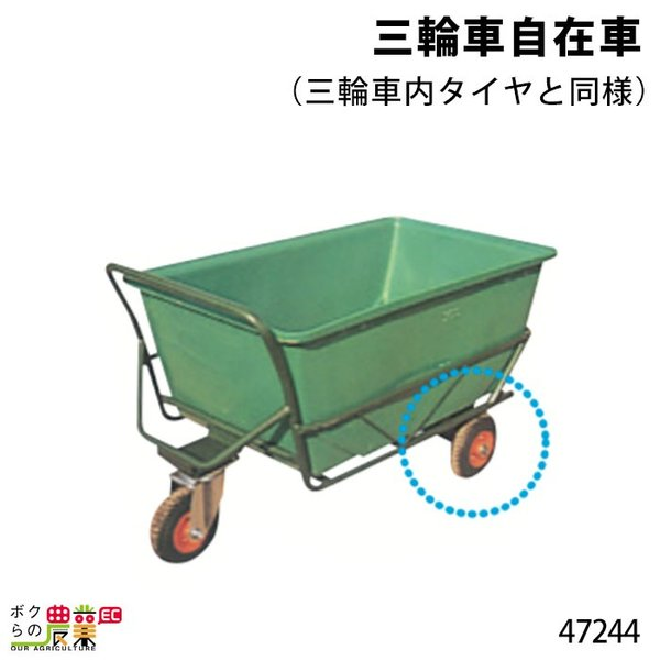 三輪車自在車 (三輪車内タイヤと同様) 47244 Bタイプ(規格250×4) 三輪車 3輪車 自在車 運搬車 飼料運搬車 畜産用品 酪農用品