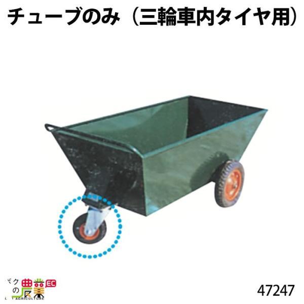 チューブのみ (三輪車内タイヤ用) 47247 Bタイプ(規格250×4) 三輪車 3輪車 運搬車 飼料運搬車 畜産用品 酪農用品