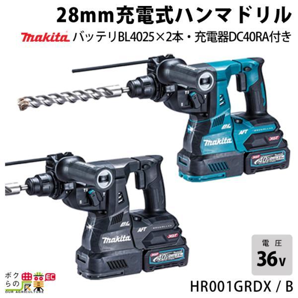 マキタ 40Vmax 充電式 ハンマドリル 28mm HR001GRDX HR001GRDXB 青 黒 集じんシステム別売 makita