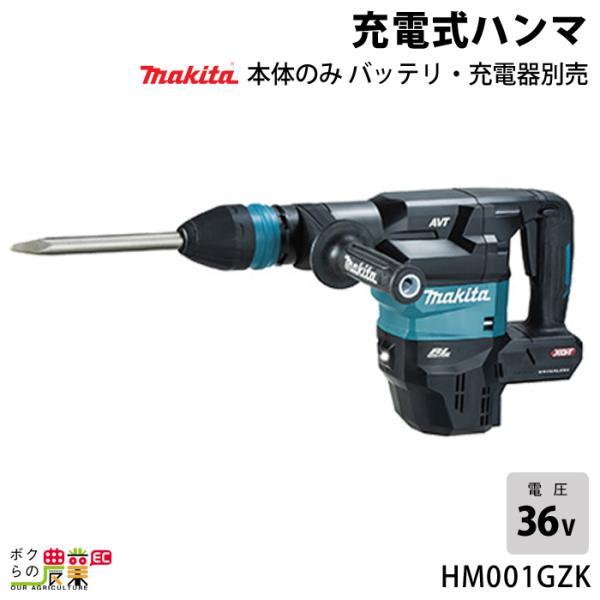 マキタ 40Vmax 充電式 ハンマ HM001GZK 本体の...