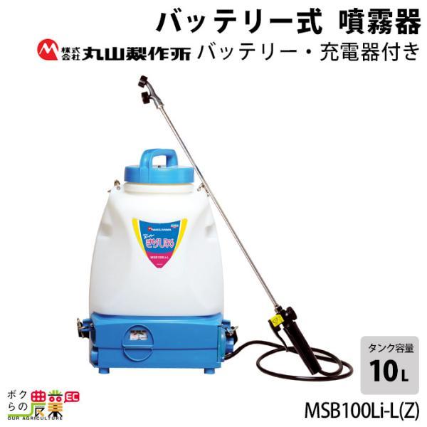 丸山製作所 バッテリー動噴 充電式 噴霧器 MSB100Li-L(Z) 353158 管理 防除機 噴霧器 防除 背負い式