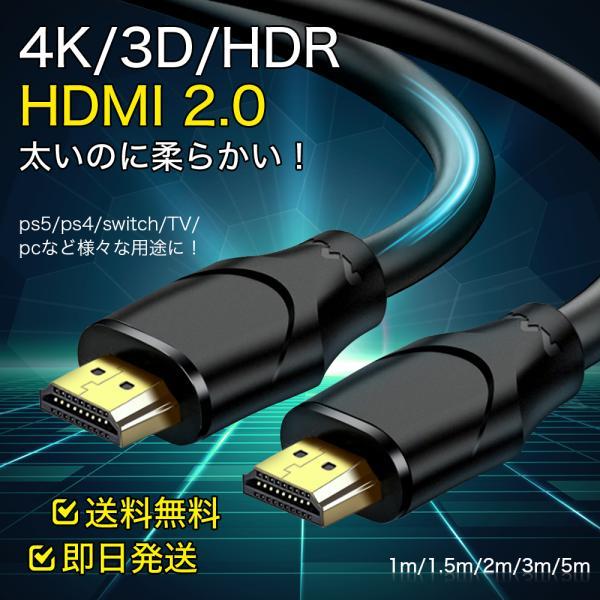 大量注文可 HDMIケーブル5m3m2m1.5m1mVer.2.0b4K3D対応フルハイビジョン60Hzスリム細線ハイスピード