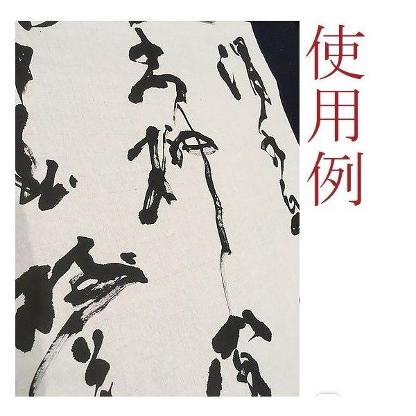 特選 羊毛筆 (青紐) 作品制作 太筆 書道用具 書道用品  羊毛 bokusaisha 05