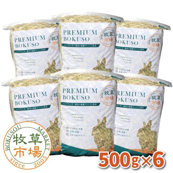 |牧草市場 オーツヘイ (スーパープレミアムグレード) 3kg (500g×6パック)