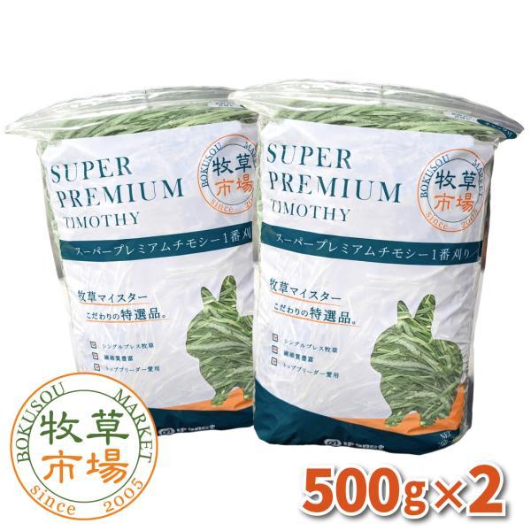 令和2年度産新刈り 牧草市場スーパープレミアムチモシー1番刈り牧草1kg(500g×2パック)