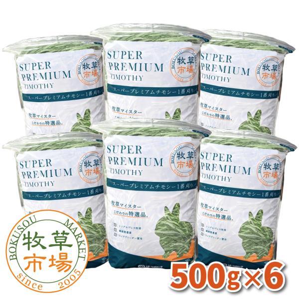 |【令和3年度産新刈り】牧草市場 スーパープレミアム チモシー 1番刈り 牧草 3kg (500g×…