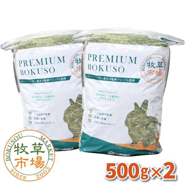 牧草市場USチモシー2番刈り牧草ダブルプレス1kg(500g×2パック)
