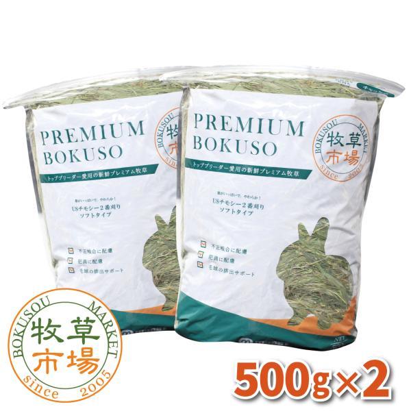 牧草市場USチモシー2番刈り牧草ソフトタイプ1kg(500g×2パック)