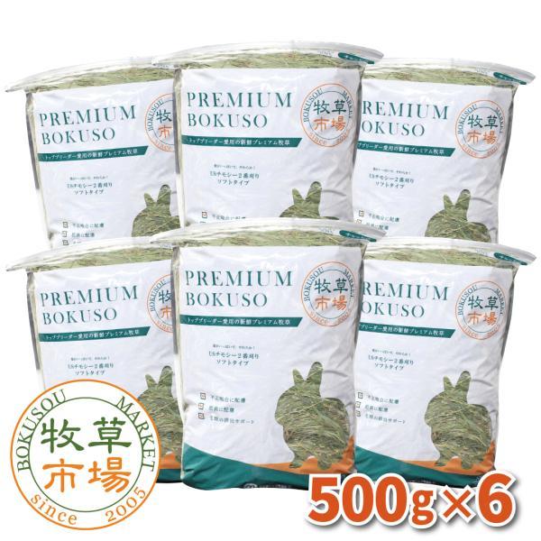 牧草市場USチモシー2番刈り牧草ソフトタイプ3kg(500g×6パック)