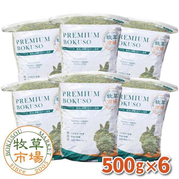 令和2年度産新刈り 牧草市場USチモシー3番刈り牧草スーパーソフト3kg(500g×6パック)