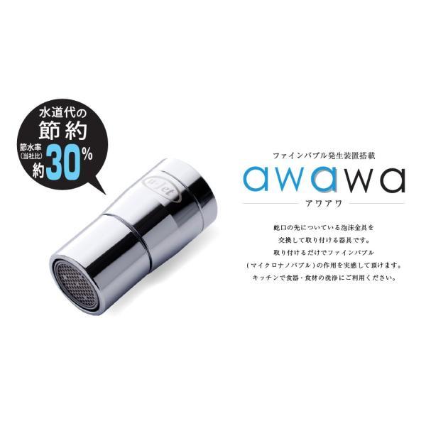 田中金属製作所グループのお店 マイクロナノバブル 蛇口取付 アダプター awawa(アワアワ) bollina 03