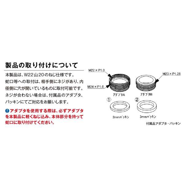 田中金属製作所グループのお店 マイクロナノバブル 蛇口取付 アダプター awawa(アワアワ) bollina 06