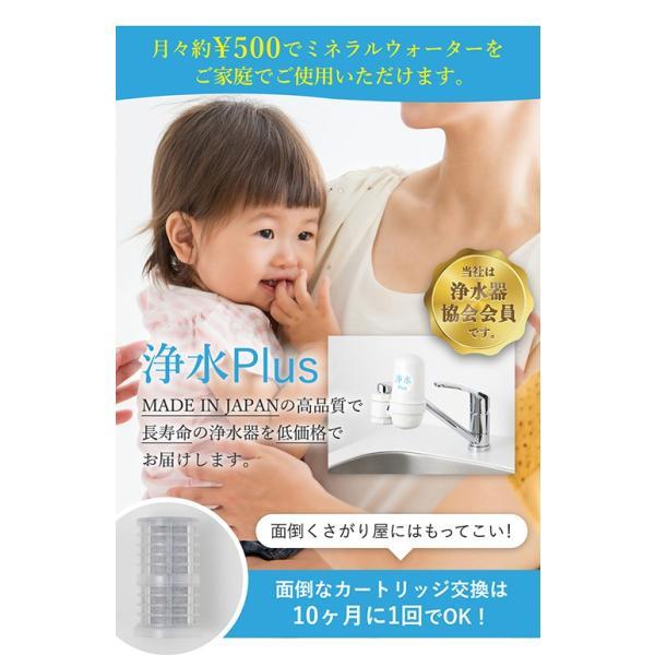 浄水器 蛇口直結型浄水器 長寿命 ランニングコスト 塩素除去 日本製 キッチン用 高性能カートリッジ bollina 10