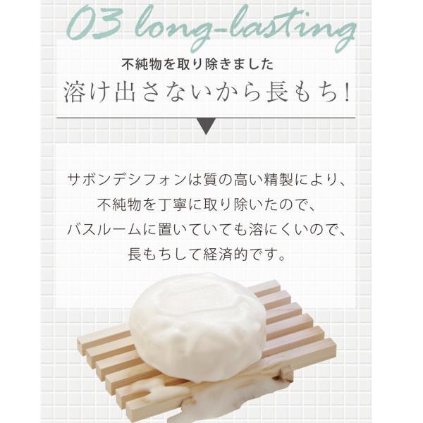 石鹸 美肌 洗顔 保湿 長持ち シルク サボン・デ・シフォン 80g bollina 13