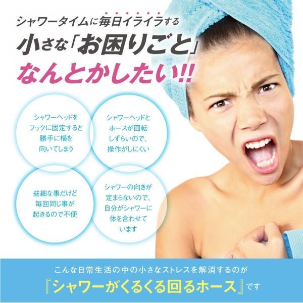 シャワーホース バスグッズ DIY 便利グッズ シャワー ストレス解消 リフォーム シャワーがくるくる回るホース|bollina|05