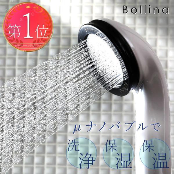 シャワーヘッド 美容 節水 ウルトラファインバブル マイクロナノバブル 交換 節水シャワー  ボリーナワイド 公式限定 bollina