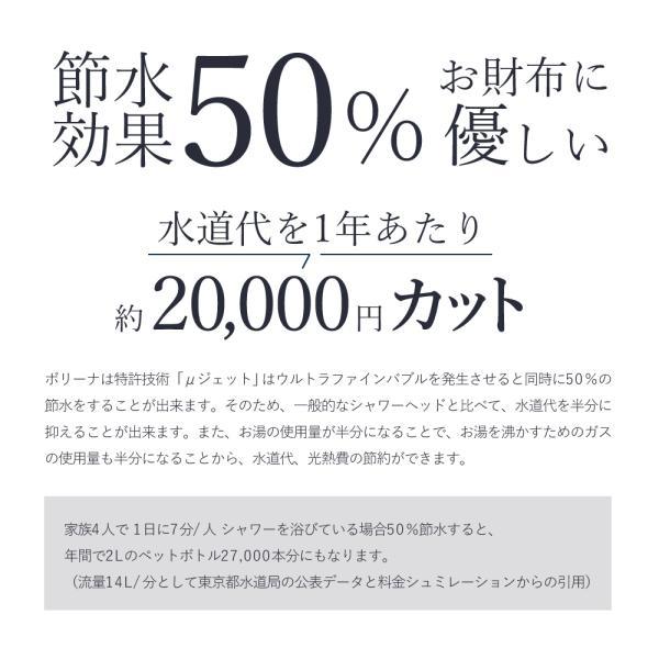 シャワーヘッド ボリーナリザイア シルバー マイクロナノバブル 止水 節水 美容 保湿 保温 バスグッズ ※注文殺到につき出荷に4ヶ月程度かかります|bollina|11