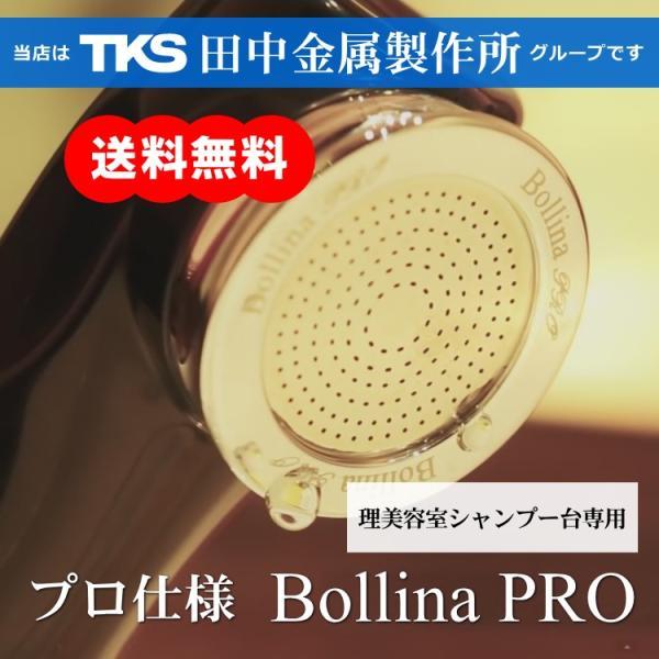 田中金属製作所グループのお店 ボリーナ プロ 理美容室シャンプー台専用 日本のチカラ ボリーナ シャワー|bollina