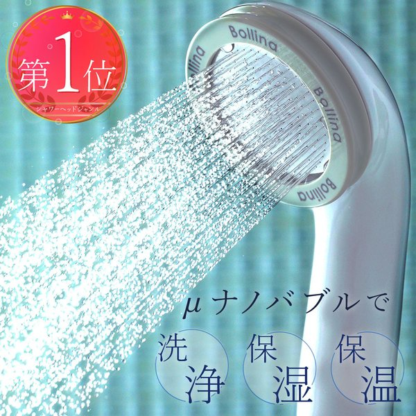 シャワーヘッド ボリーナワイド ホワイト マイクロナノバブル 節水 美容 保湿 保温 バスグッズ※注文殺到につき出荷に4ヶ月程度かかります|bollina