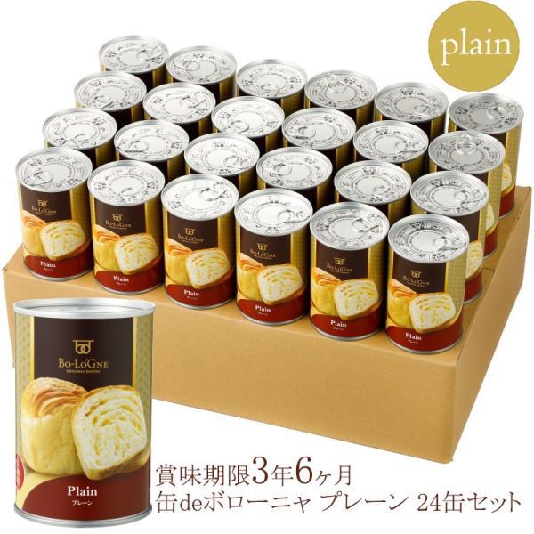 [賞味期限3年6ヶ月!]缶deボローニャ24缶セット <プレーン>【1缶/2個入】   3年6ヶ月保存 長期保存 備蓄食
