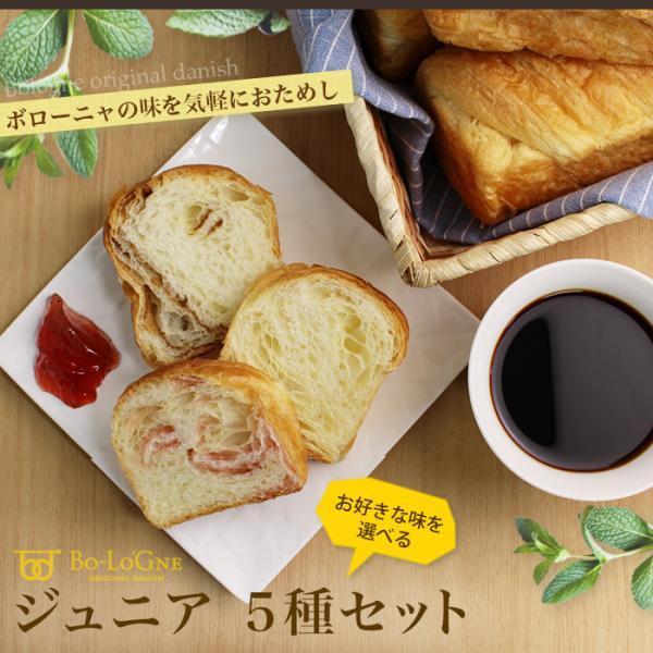 ジュニア5種チョイス | お取り寄せ グルメ 送料無料 お試しセット デニッシュ パン ボローニャ おいしい 選べる