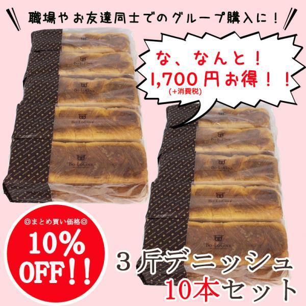 デニッシュ食パン ボローニャ  3斤プレーン10本セット・まとめ買いで 10%OFF