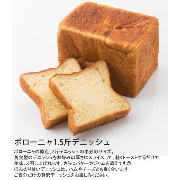 お取り寄せ グルメ 送料無料 お試しセット 食パン デニッシュ ボローニャ おいしい 選べる 食品 bologne 02