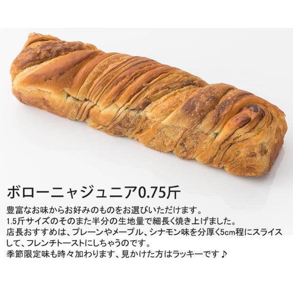 お取り寄せ グルメ 送料無料 お試しセット 食パン デニッシュ ボローニャ おいしい 選べる 食品 bologne 03