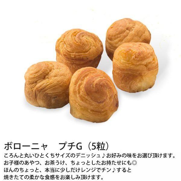 お取り寄せ グルメ 送料無料 お試しセット 食パン デニッシュ ボローニャ おいしい 選べる 食品 bologne 04