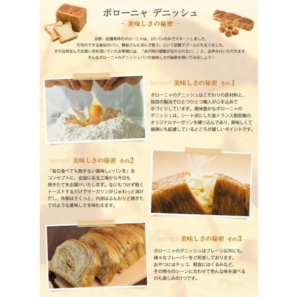 お取り寄せ グルメ 送料無料 お試しセット 食パン デニッシュ ボローニャ おいしい 選べる 食品 bologne 05