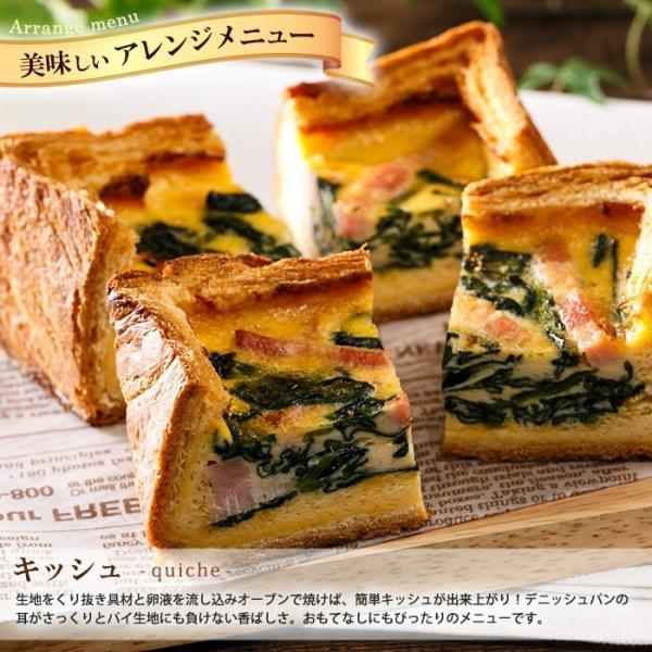 お取り寄せ グルメ 送料無料 お試しセット 食パン デニッシュ ボローニャ おいしい 選べる 食品 bologne 08